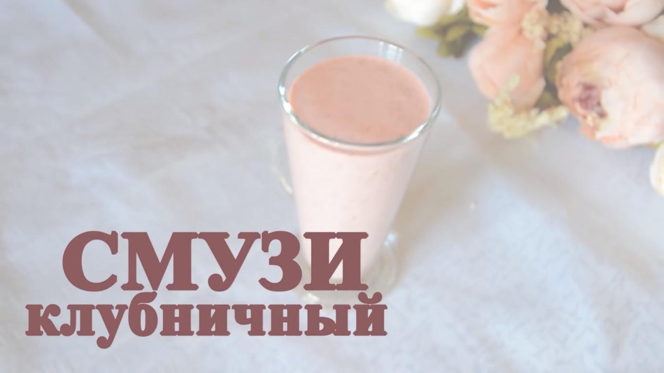 Фруктово-ягодный смузи